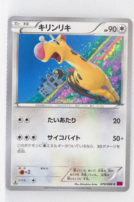 XY4 Phantom Gate 070/088	Girafarig 1st Edition