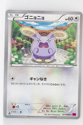 XY4 Phantom Gate 071/088	Whismur 1st Edition