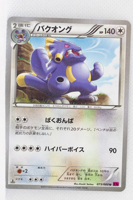 XY4 Phantom Gate 073/088	Exploud 1st Edition