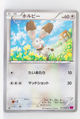XY4 Phantom Gate 075/088	Bunnelby 1st Edition