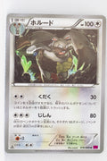 XY4 Phantom Gate 076/088	Diggersby 1st Edition