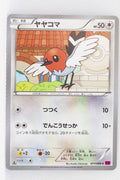 XY4 Phantom Gate 077/088	Fletchling 1st Edition