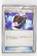 XY4 Phantom Gate 079/088	Battle Compressor 1st Edition
