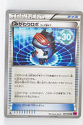 XY4 Phantom Gate 080/088	Robo Substitute 1st Edition