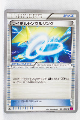 XY4 Phantom Gate 081/088	Manectric Spirit Link 1st Edition