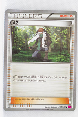 XY4 Phantom Gate 084/088	AZ 1st Edition
