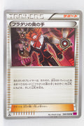 XY4 Phantom Gate 086/088	Lysandre's Trump Card 1st Edition