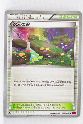 XY4 Phantom Gate 087/088	Dimension Valley 1st Edition