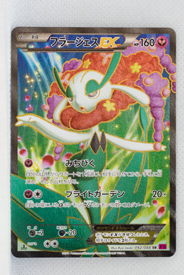 XY4 Phantom Gate 092/088	Florges EX 1st Edition  Holo