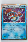 XY5 Tidal Storm 028/070 Huntail 1st Edition Holo