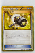 XY5 Tidal Storm 079/070 Enhanced Hammer 1st Edition UR Holo