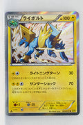 XY5 Gaia Volcano 024/070 Manectric 1st Edition Holo