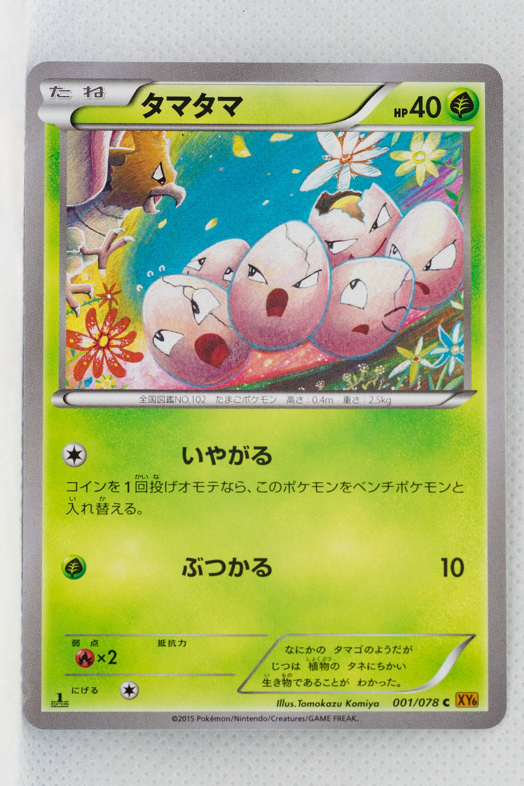 XY6 Emerald Break 001/078 Exeggcute 1st Edition