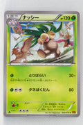 XY6 Emerald Break 002/078 Exeggutor 1st Edition