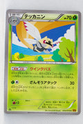 XY6 Emerald Break 010/078 Ninjask 1st Edition