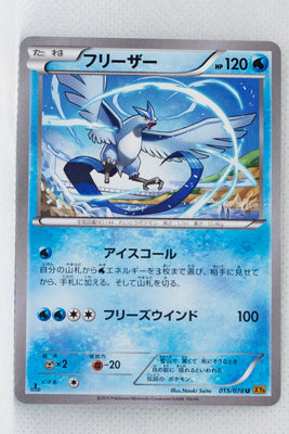 XY6 Emerald Break 015/078 Articuno 1st Edition