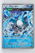 XY6 Emerald Break 016/078 Articuno 1st Edition