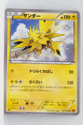 XY6 Emerald Break 021/078 Zapdos 1st Edition