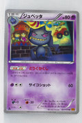 XY6 Emerald Break 027/078 Banette 1st Edition