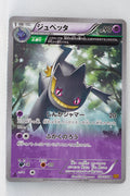 XY6 Emerald Break 028/078 Banette 1st Edition