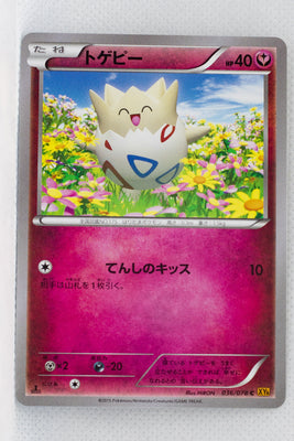 XY6 Emerald Break 036/078 Togepi 1st Edition