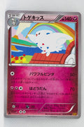 XY6 Emerald Break 038/078 Togekiss 1st Edition
