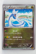 XY6 Emerald Break 041/078 Dragonair 1st Edition