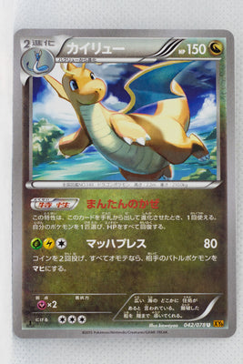 XY6 Emerald Break 042/078 Dragonite 1st Edition