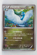 XY6 Emerald Break 044/078 Altaria 1st Edition