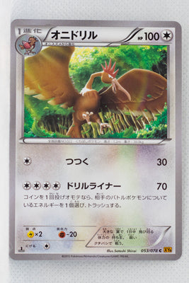 XY6 Emerald Break 053/078 Fearow 1st Edition