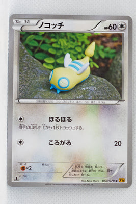 XY6 Emerald Break 054/078 Dunsparce 1st Edition