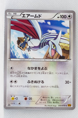 XY6 Emerald Break 055/078 Skarmory 1st Edition