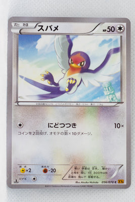 XY6 Emerald Break 056/078 Taillow 1st Edition