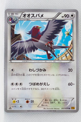 XY6 Emerald Break 057/078 Swellow 1st Edition