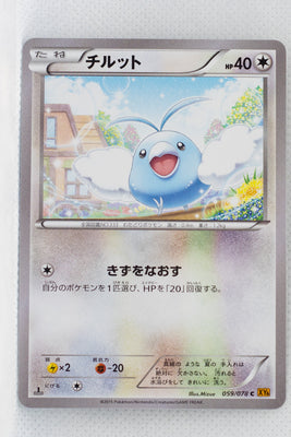 XY6 Emerald Break 059/078 Swablu 1st Edition