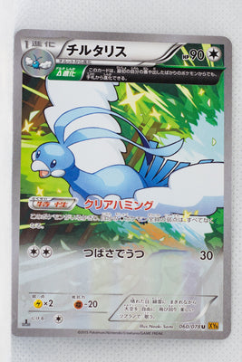 XY6 Emerald Break 060/078 Altaria 1st Edition