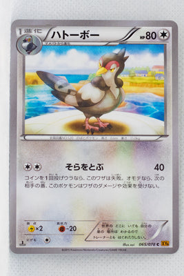 XY6 Emerald Break 065/078 Tranquill 1st Edition