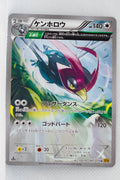 XY6 Emerald Break 067/078 Unfezant 1st Edition