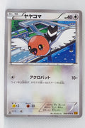 XY6 Emerald Break 068/078 Fletchling 1st Edition