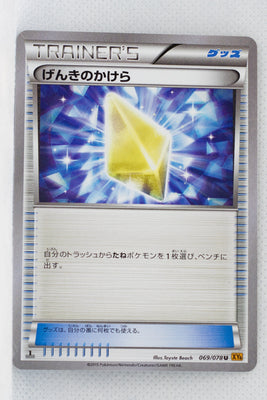 XY6 Emerald Break 069/078 Revive 1st Edition