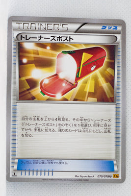 XY6 Emerald Break 070/078 Trainers' Mail 1st Edition