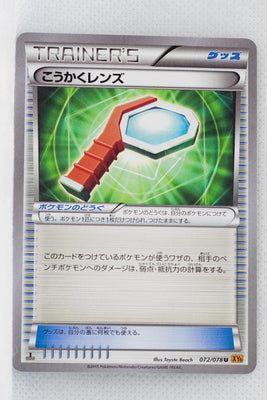 XY6 Emerald Break 072/078 Wide Lens 1st Edition