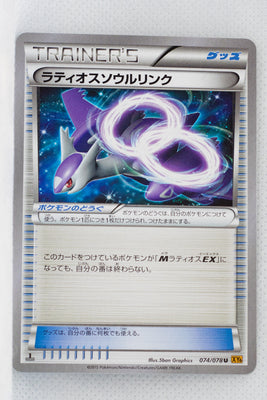 XY6 Emerald Break 074/078 Latios Spirit Link 1st Edition