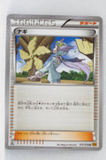 XY6 Emerald Break 075/078 Winona 1st Edition