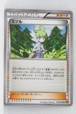 XY6 Emerald Break 076/078 Wally 1st Edition