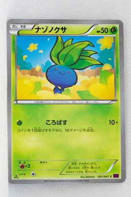 XY7 Bandit Ring 001/081 Oddish 1st Edition