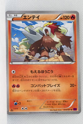 XY7 Bandit Ring 014/081 Entei 1st Edition