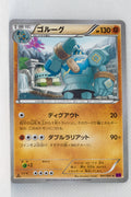 XY7 Bandit Ring 041/081 Golurk 1st Edition