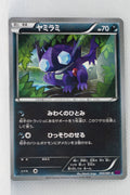 XY7 Bandit Ring 044/081 Sableye 1st Edition