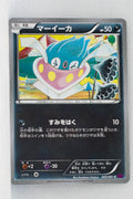 XY7 Bandit Ring 045/081 Inkay 1st Edition